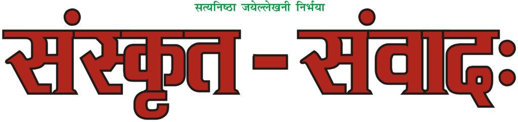 Sanskrit Samvad